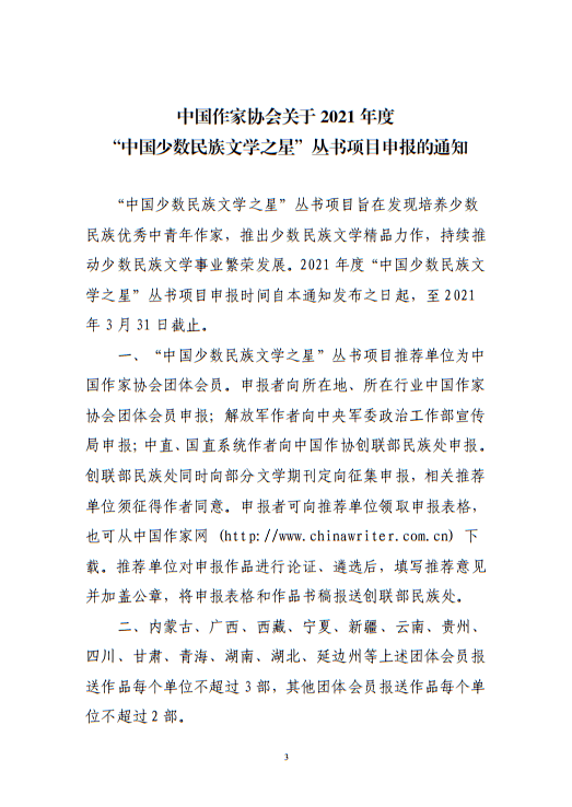 """福建省作家协会关于申请中国作家协会2021年""""中国少数民族文学之星""""系列项目的通知"""