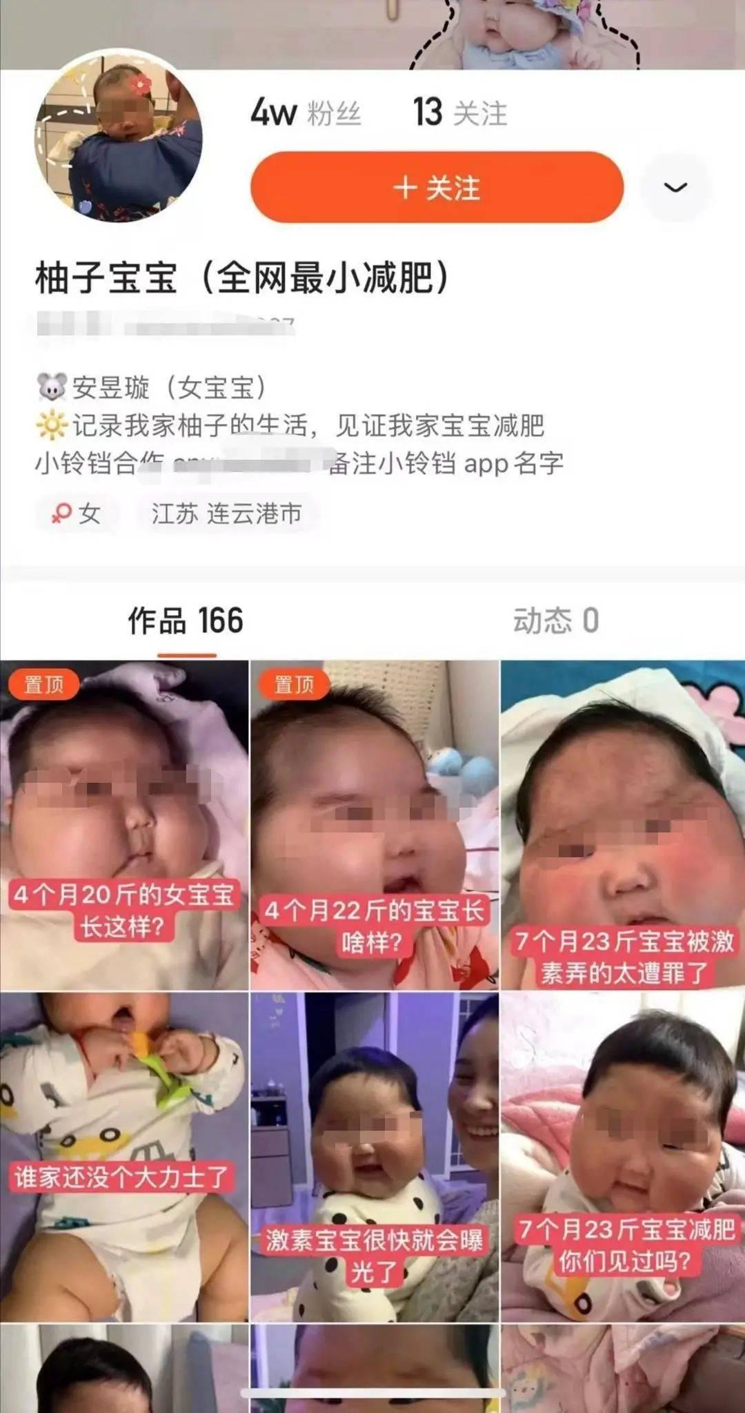 """5个月女婴抹抑菌霜后变""""大头娃娃""""?厂商质疑家长炒作!官方通报来了→  第19张"""