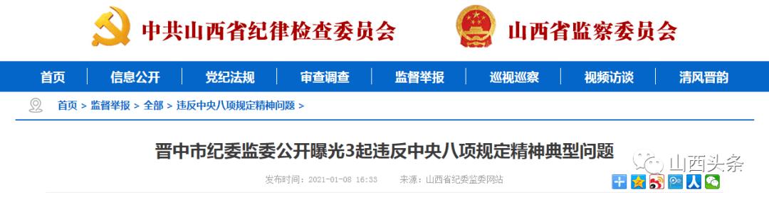 晋中市纪委监委公开曝光3起违反中央八项规定精神典型问题  第2张