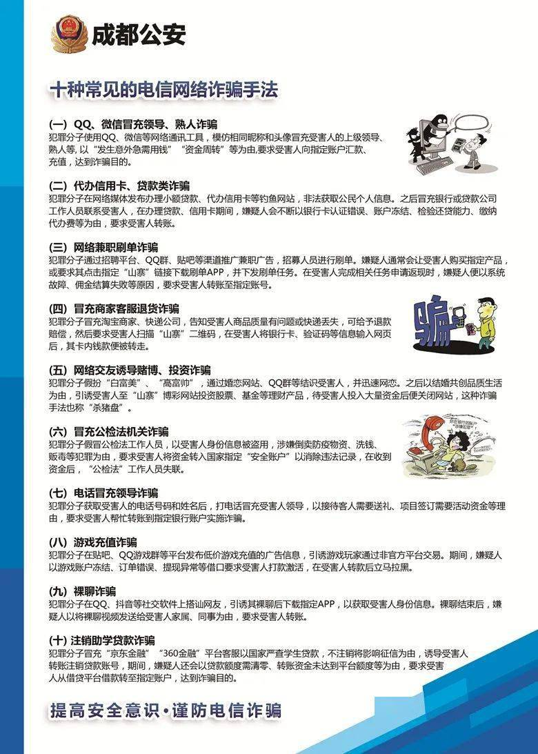 反复提醒仍有人上当!海外中国公民受骗金额累计已超2亿元人民币......