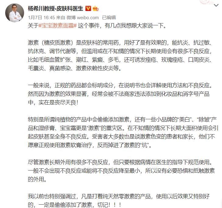 """5个月女婴抹抑菌霜后变""""大头娃娃""""?厂商质疑家长炒作!官方通报来了→  第21张"""