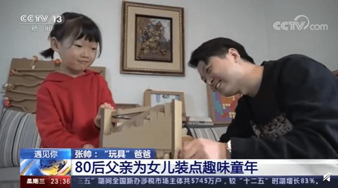 80后爸爸为女儿做120多件手工玩具