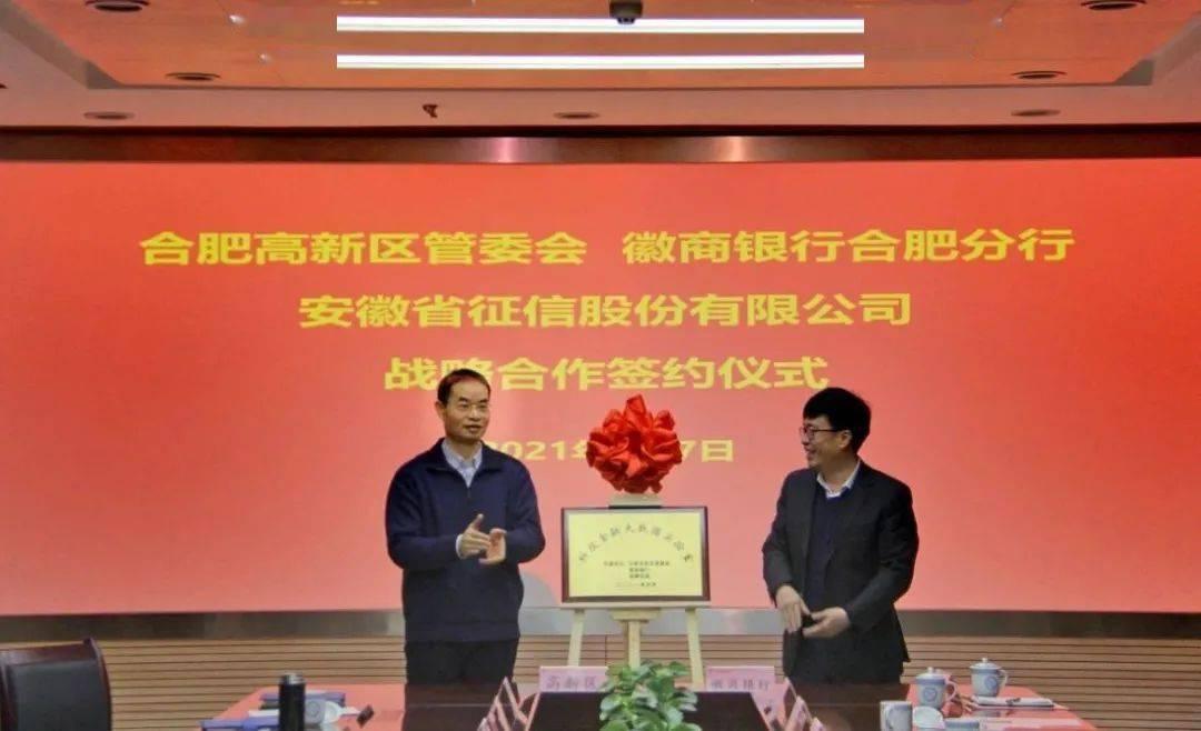 合肥高新区与徽商银行、省征信公司签署深化全面战略合作协议