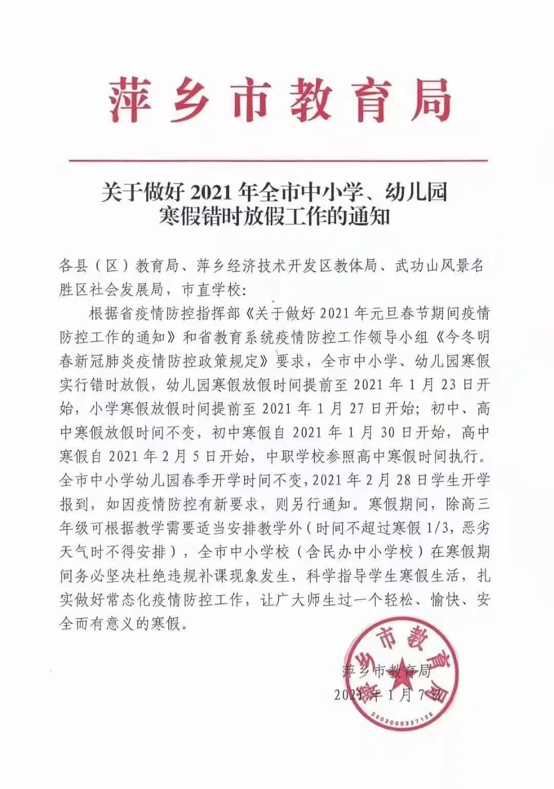 错时放寒假!萍乡中小学、幼儿园放假时间定啦!