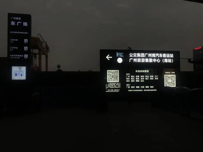 """广州南汽车站上线新""""引导员"""""""