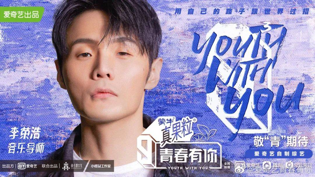 《上阳赋》开播,青你3官宣导师,张若昀成为FENDI皮具代言人...