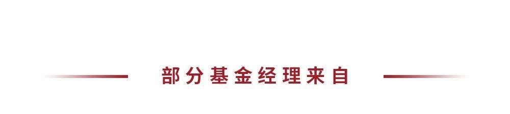 中庚基金丘栋荣:用低估值策略投资高品质公司,追求低风险、高预期收益率