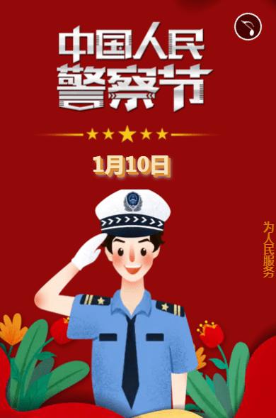 【1·10中国人民警察节】警察叔叔,感谢有你!  第2张