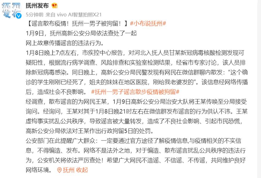 江西抚州一男子网上散布疫情谣言,被拘留!