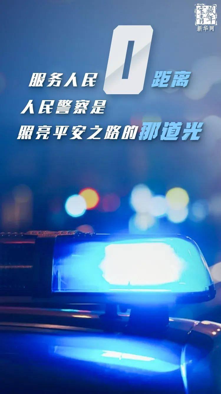 人民警察,节日快乐!