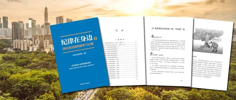 《纪律在身边2——违纪违法案例解析100篇》出版