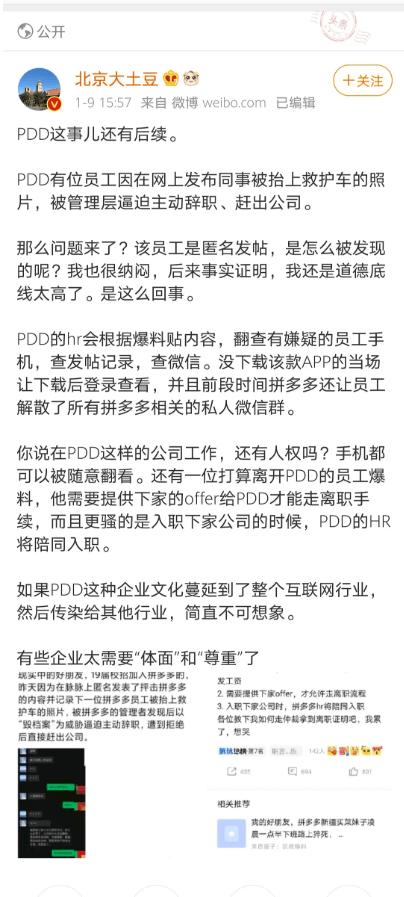 """拼多多站上风口浪尖 称开除员工是因其""""极端言论"""""""