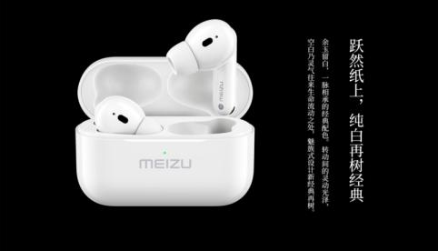 魅族发布POP Pro 主动降噪耳机,售价499元