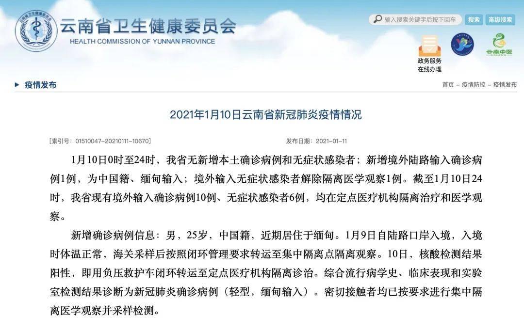 疫情速报 1月10日,云南省新增境外陆路输入确诊病例1例