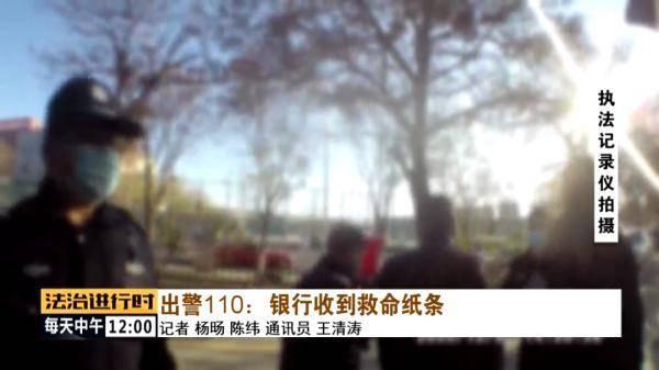 """北京:银行收到""""救命纸条"""",警方紧急出动"""