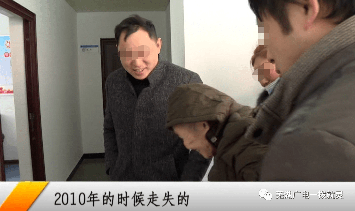 """""""妈,你还认得我吗?"""",宣城老人走失十年,在芜湖见到亲人……"""