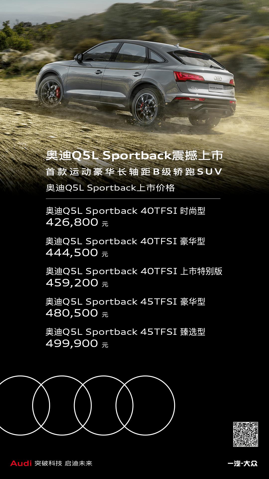 奥迪Q5L Sportback完全接受预订