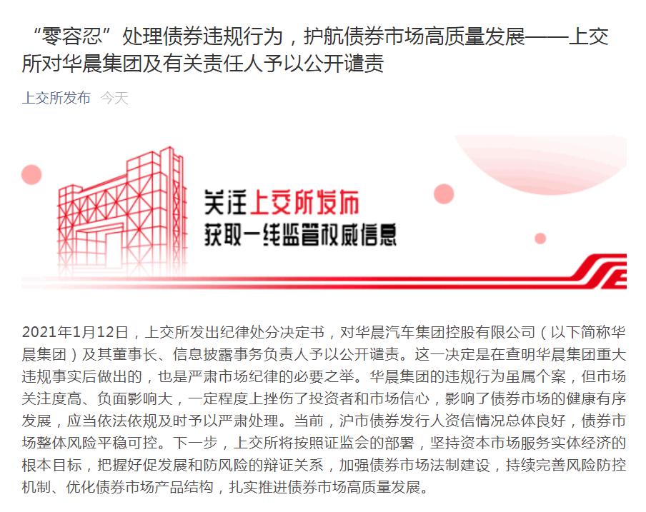 上海证券交易所:公开谴责华晨集团及相关责任人