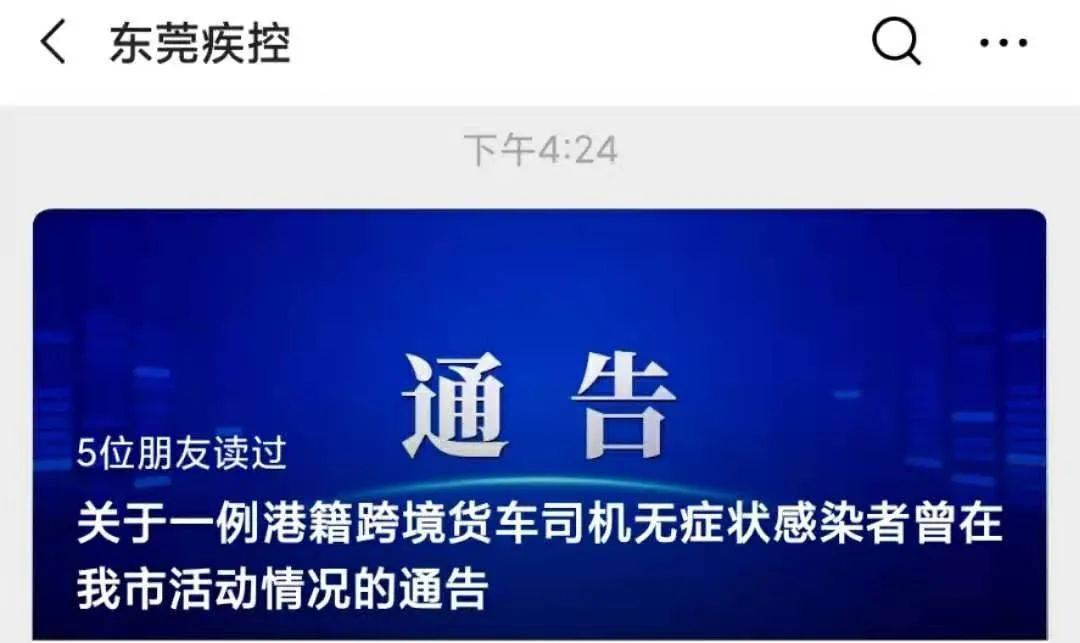 深圳新增一名输入无症状感染者,为港籍货车司机