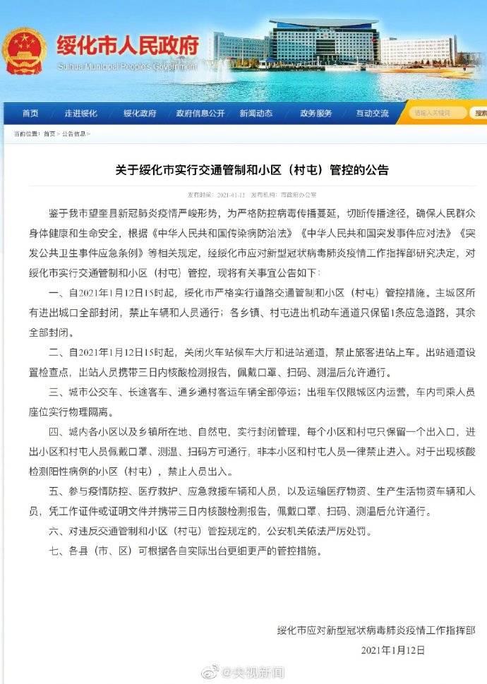 黑龙江省绥化主城出入口全部关闭