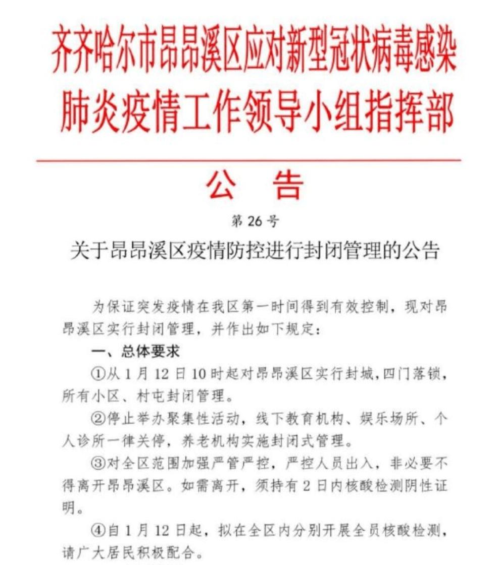 齐齐哈尔昂昂溪区实施封闭管理!