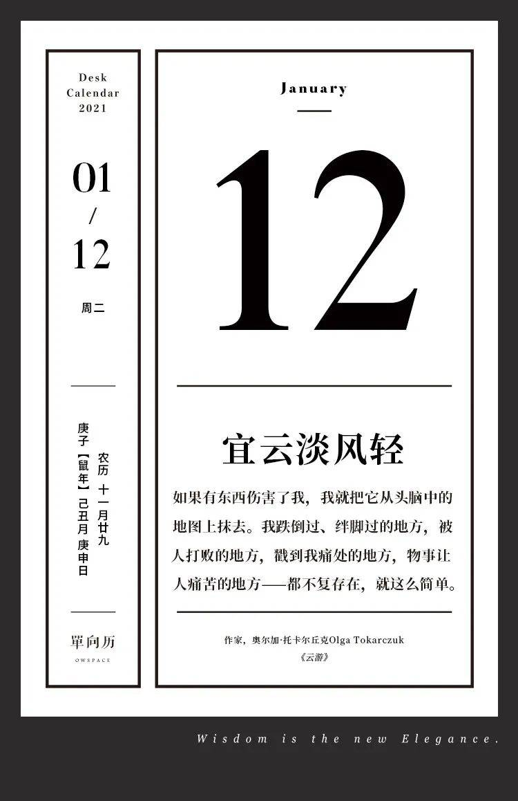 【单向历】1 月 12 日,宜云淡风轻