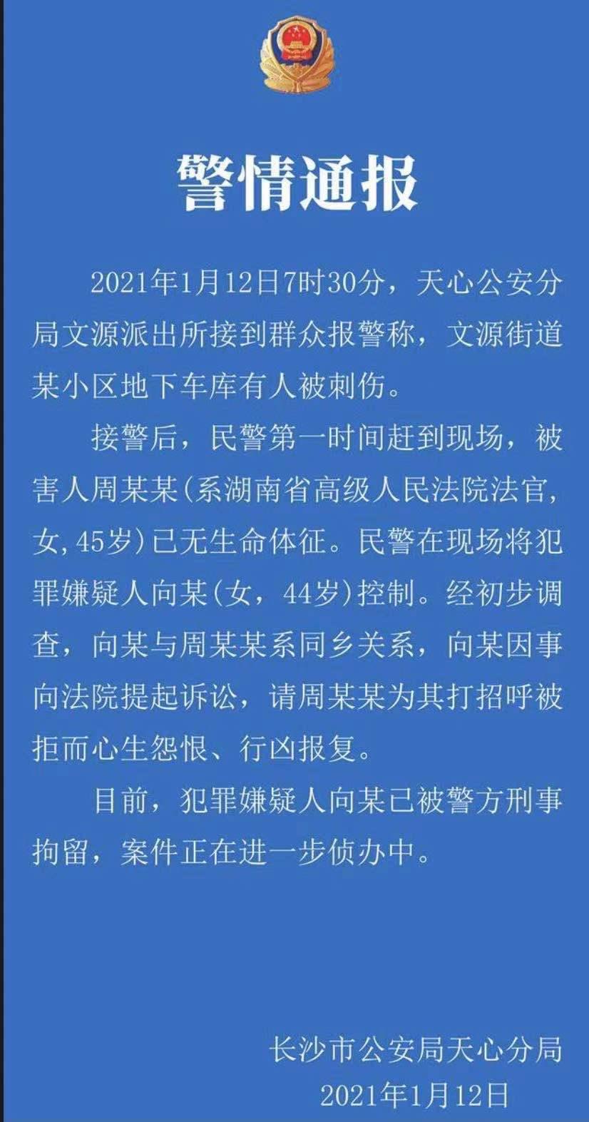 湖南高院一副庭长被刺身亡,嫌疑人已被刑拘