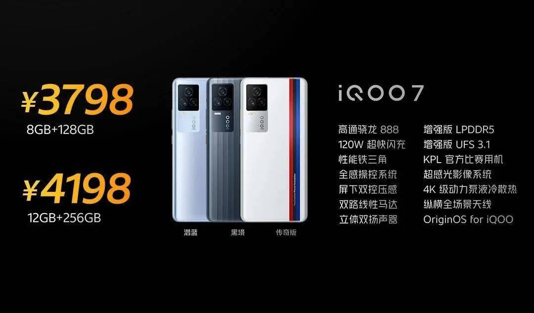 3798起 iQOO7发布 120W+最强888直屏?附详细测评视频