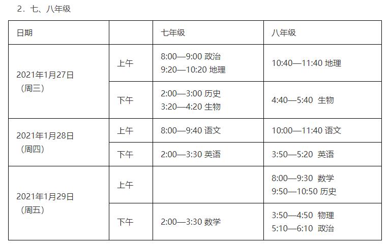 2021年郑州一模暨期末考试考试时间定啦!