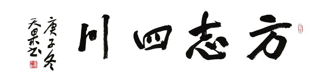 【方志四川•温暖的回响——脱贫攻坚四川故事汇】徐光华 ‖ 丝路尧坝