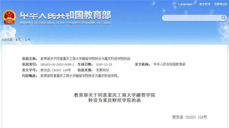 教育部正式批准!重庆又有4所高校正式转设更名