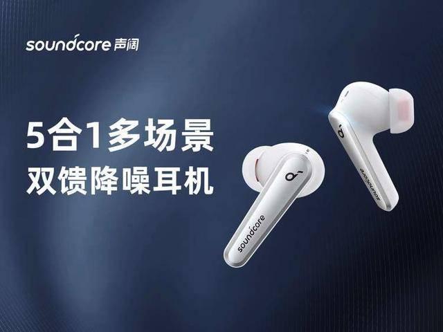 新锐音频品牌Soundcore声阔发布首款真无线降噪耳机