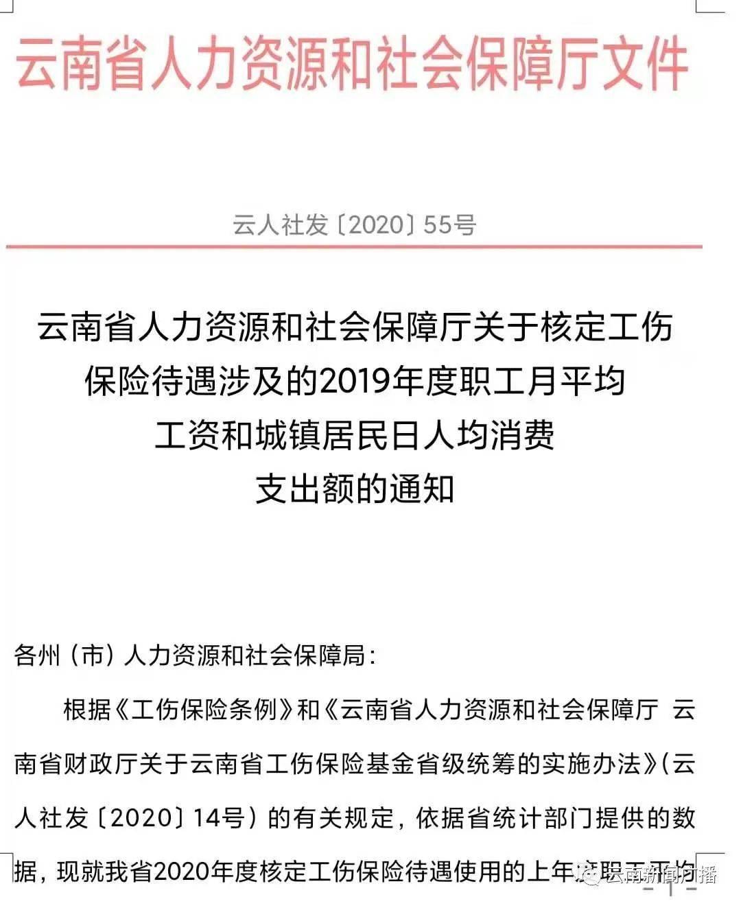 事关2020年10月1日后工伤保险待遇核定!云南省人力资源和社会保障厅公布这几项标准