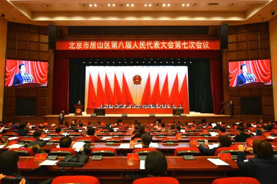 【房山两会】北京市房山区第八届人民代表大会第七次会议第二次全体会议听取两院工作报告!