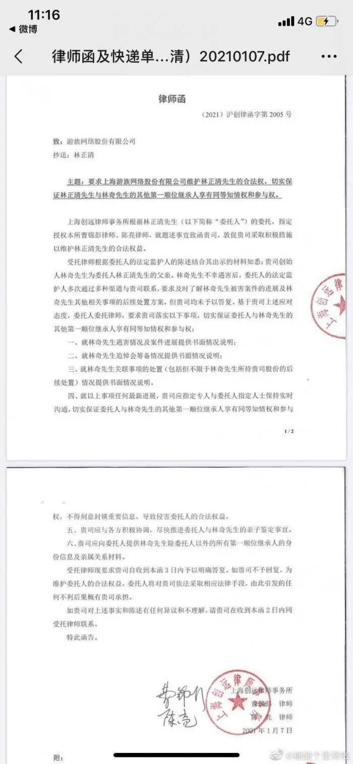 游族网络又遭变故!林奇前妻接掌上市公司之际,疑非婚生子女欲参与遗产争夺