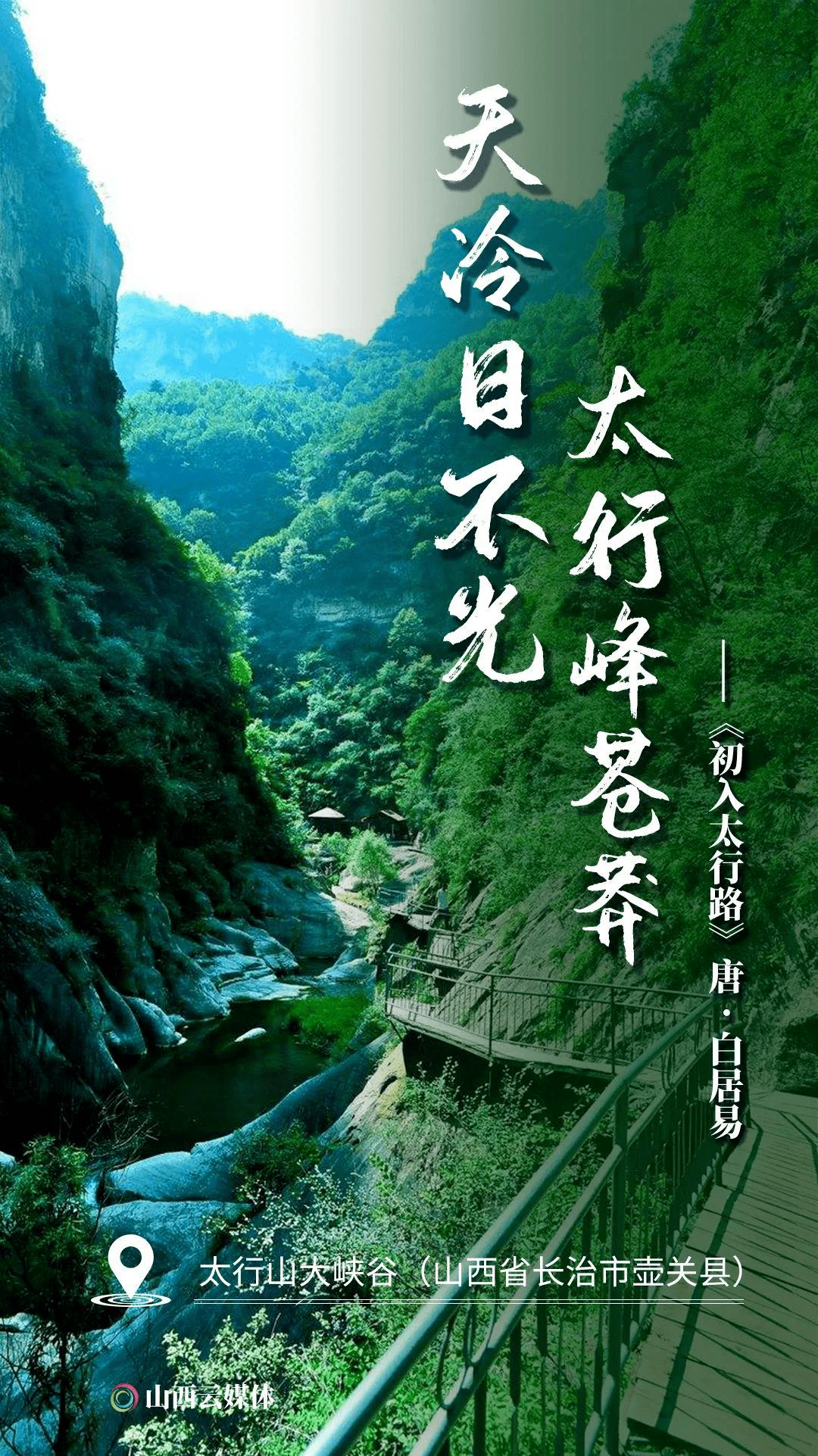 8句诗词,神游三晋  第5张