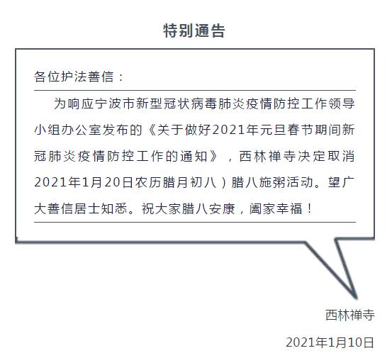 宁波部署冬春季疫情防控工作!还有这些活动取消