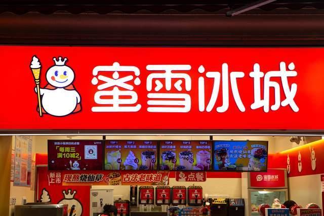 蜜雪冰城首轮融资20亿元,计划年内A股上市,全球门店数已破万