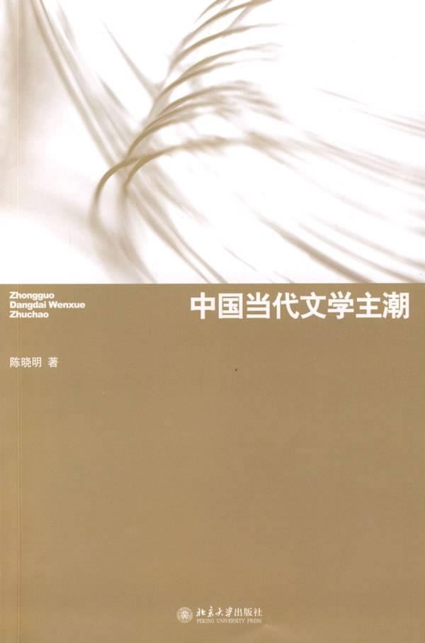 张旭东:如何理解当代文学