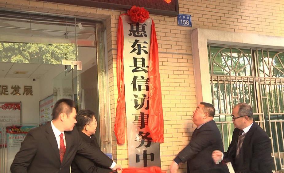惠东信访事务中心正式挂牌成立,推动信访工作法治化