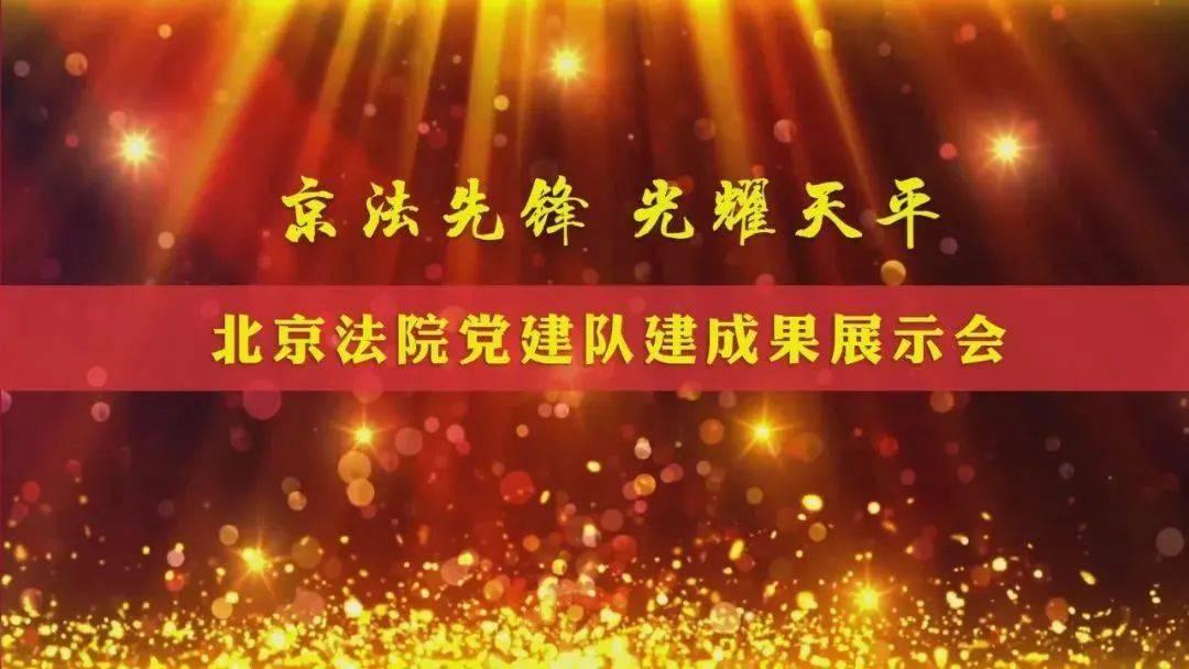 """北京高院举办""""京法先锋 光耀天平""""党建队建成果展示会"""