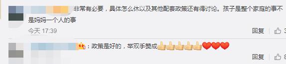 上海拟建议夫妻共用育儿假:强制男性休假42天有必要吗?网友吵翻天  第3张
