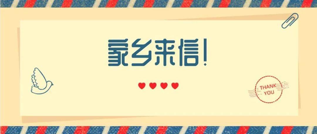 @云南在外务工朋友 你有一封来自家乡的信,请查收!