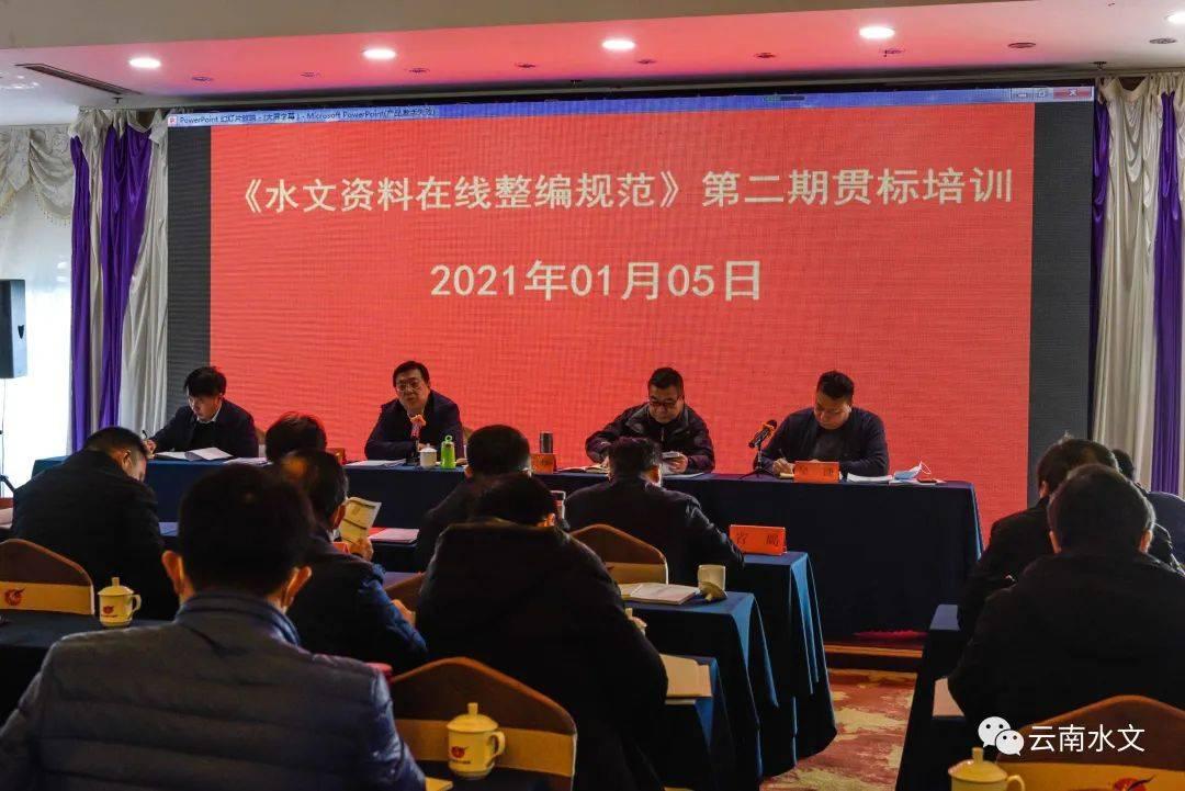 云南省水文水资源局举办《水文资料在线整编规范》第二期贯标培训