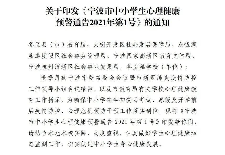 2021年第1号!宁波市教育局发布重要预警