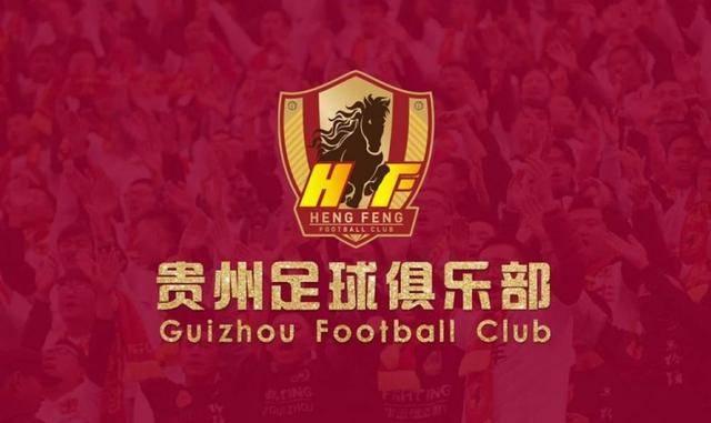官宣!贵州恒丰终于迎来历史性时刻 正式更名为贵州足球俱乐部