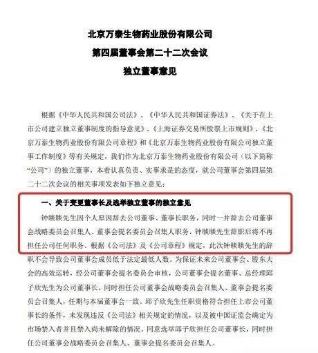67岁,首富钟睒睒辞职了