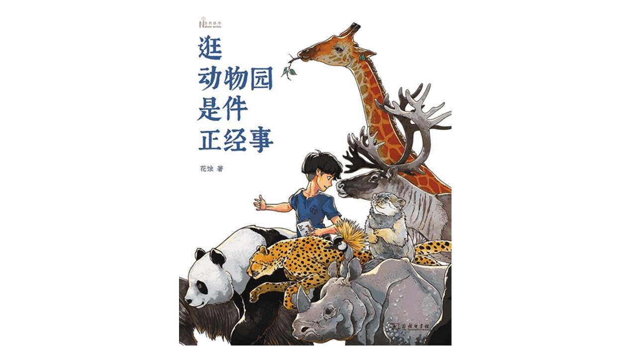 """《逛动物园是件正经事》:一段非凡的""""逛动物园""""之旅"""