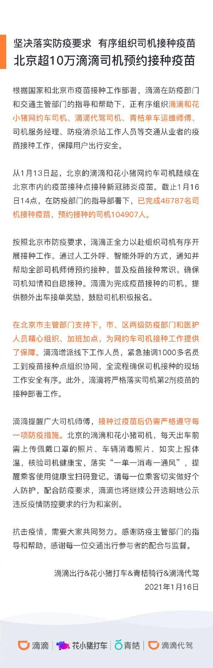 超10万司机预约接种疫苗 北京滴滴和花小猪已完成46787名司机接种疫苗