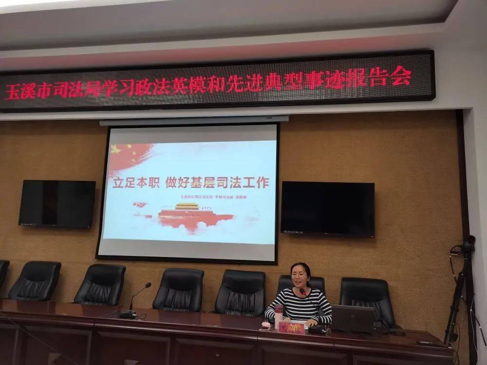 市司法局召开学习政法英模和先进典型事迹报告会